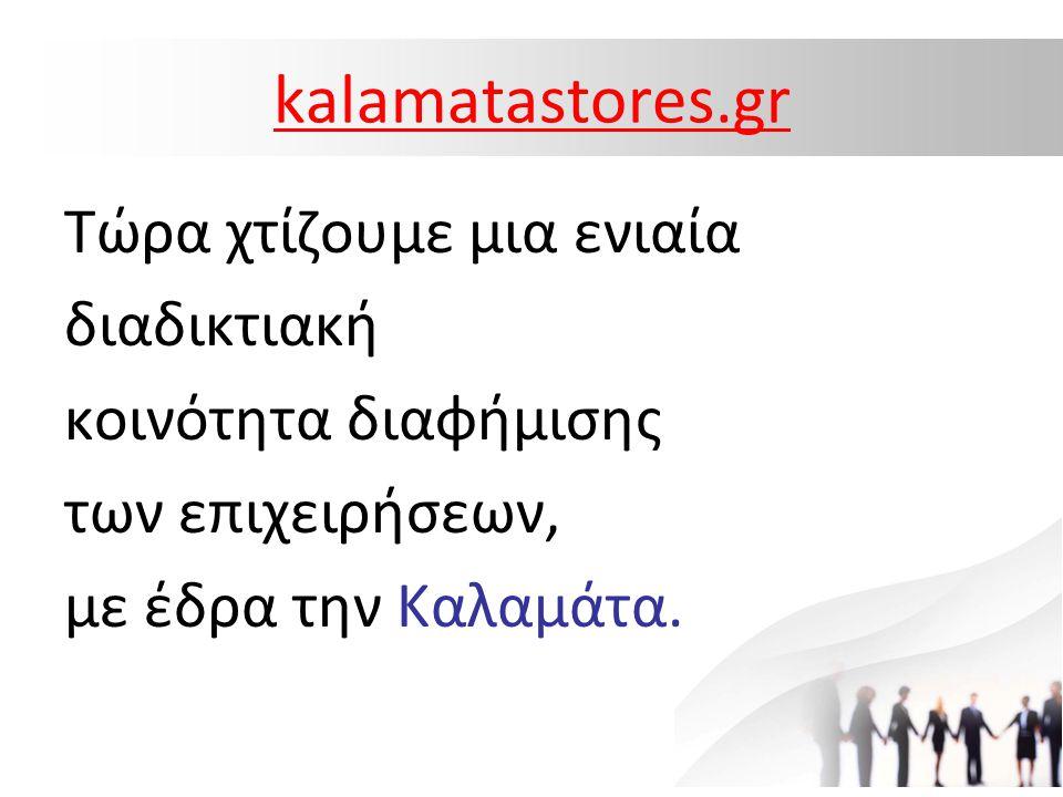 kalamatastores.gr Τώρα χτίζουμε μια ενιαία διαδικτιακή κοινότητα διαφήμισης των επιχειρήσεων, με έδρα την Καλαμάτα.