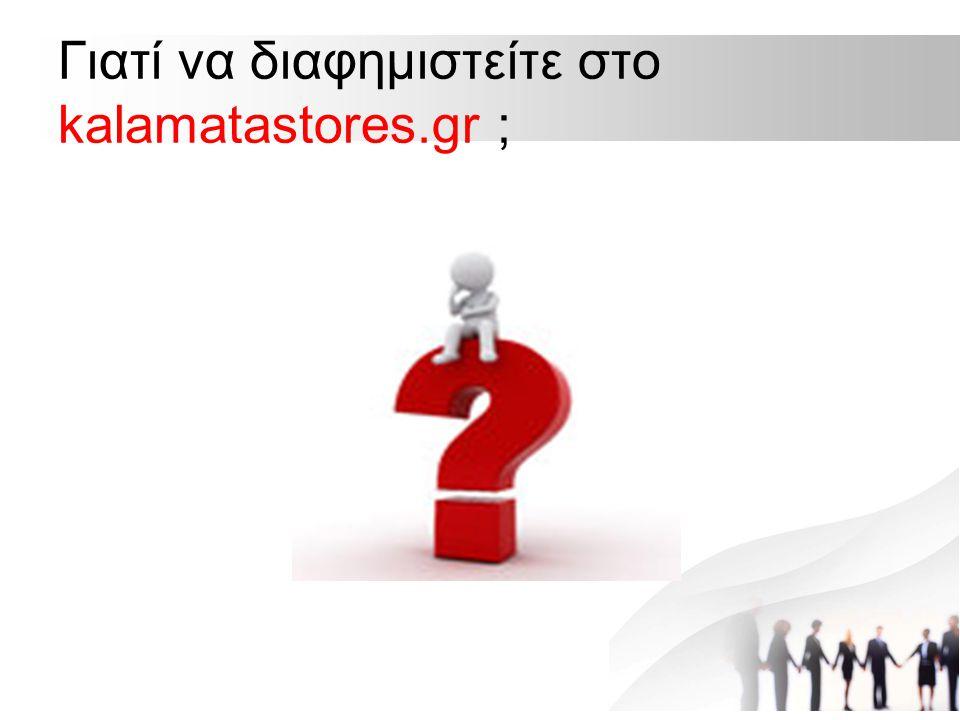Γιατί να διαφημιστείτε στο kalamatastores.gr ;