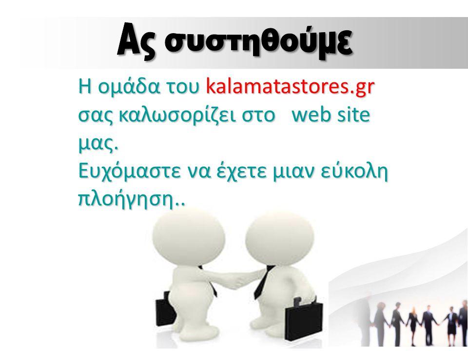 Η ομάδα του kalamatastores.gr σας καλωσορίζει στο web site μας. Ευχόμαστε να έχετε μιαν εύκολη πλοήγηση..