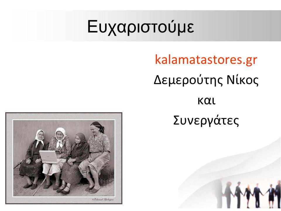 Ευχαριστούμε kalamatastores.gr Δεμερούτης Νίκος και Συνεργάτες
