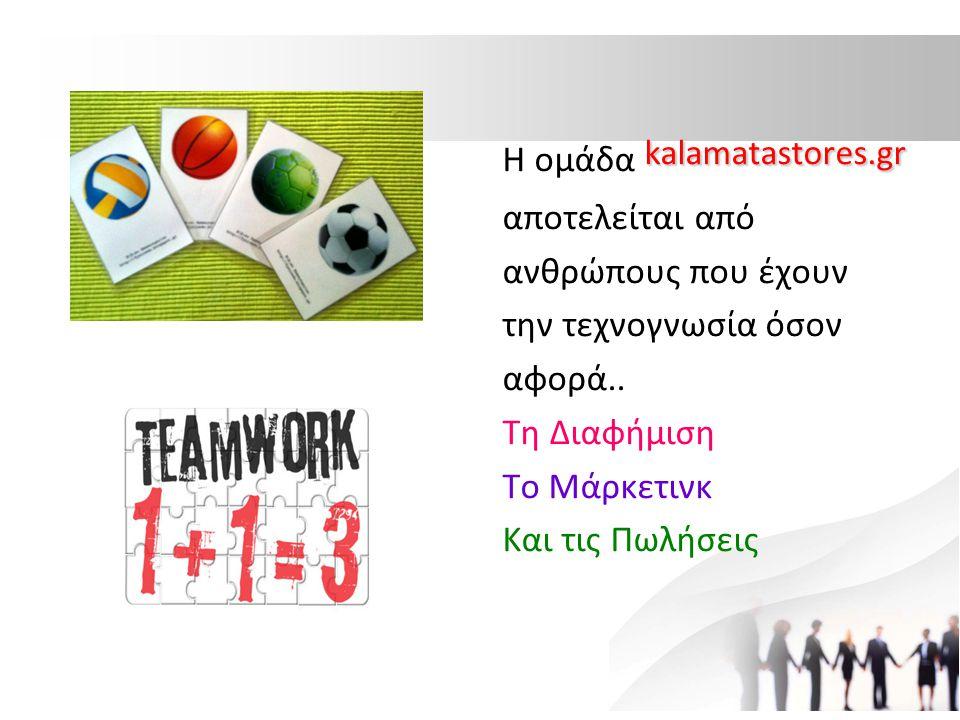 kalamatastores.gr Η ομάδα kalamatastores.gr αποτελείται από ανθρώπους που έχουν την τεχνογνωσία όσον αφορά.. Τη Διαφήμιση Το Μάρκετινκ Και τις Πωλήσει