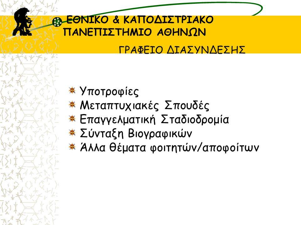 Πρόγραμμα Φιλοσοφίας Πρόγραμμα Φιλοσοφίας α) Συστηματική Φιλοσοφία β) Ιστορία της Φιλοσοφίας γ) Ηθική Σκοπός του Π.Μ.Σ Φιλοσοφίας είναι η προαγωγή της γνώσης και η ανάπτυξη της έρευνας στη Φιλοσοφία, την Ιστορία της Φιλοσοφίας και την Ηθική.