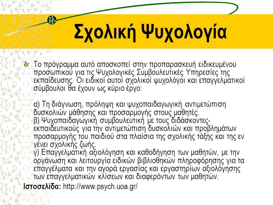 Κλινική Ψυχολογία Σκοπός του Προγράμματος Μεταπτυχιακών Σπουδών Κλινικής Ψυχολογίας είναι η προαγωγή της γνώσης και η ανάπτυξη της έρευνας στην Κλινική Ψυχολογία.