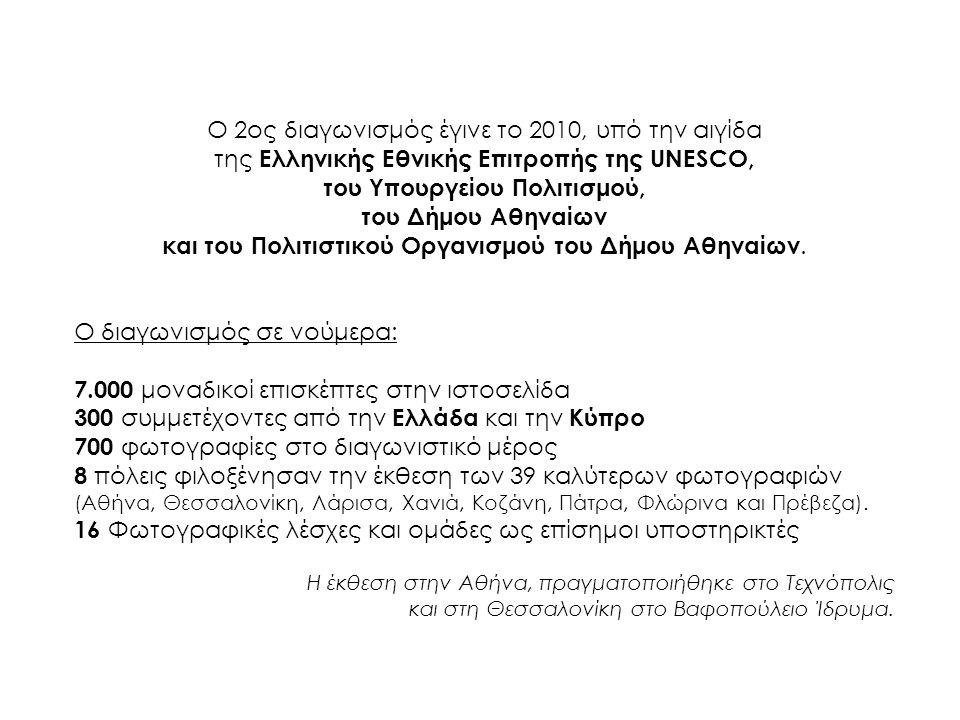Ο 2ος διαγωνισμός έγινε το 2010, υπό την αιγίδα της Ελληνικής Εθνικής Επιτροπής της UNESCO, του Υπουργείου Πολιτισμού, του Δήμου Αθηναίων και του Πολιτιστικού Οργανισμού του Δήμου Αθηναίων.