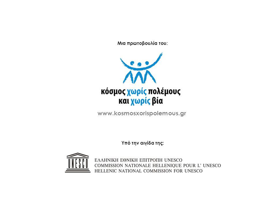 Μια πρωτοβουλία του: Υπό την αιγίδα της: www.kosmosxorispolemous.gr