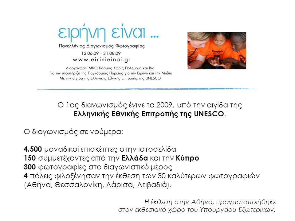 Ο 1ος διαγωνισμός έγινε το 2009, υπό την αιγίδα της Ελληνικής Εθνικής Επιτροπής της UNESCO.