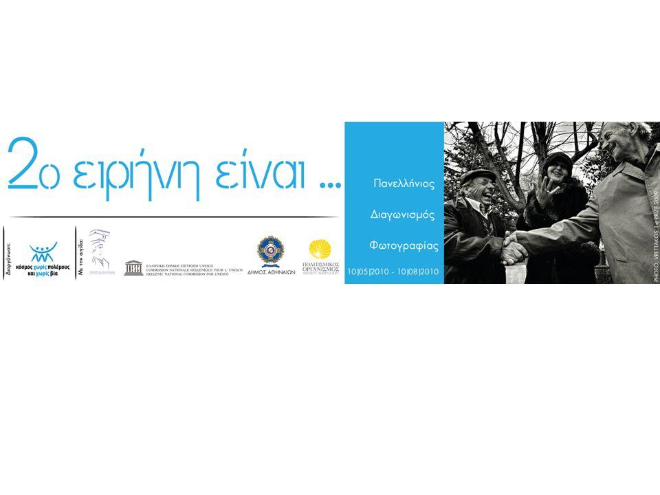 Πληροφορίες και επικοινωνία: Νίκος Στεργίου +306949401458 nikos@kosmosxorispolemous.gr Εβίτα Παρασκευοπούλου +306941403812 evita@kosmosxorispolemous.gr Μαριανέλλα Κλώκα +306942913972 mkloka@yahoo.com