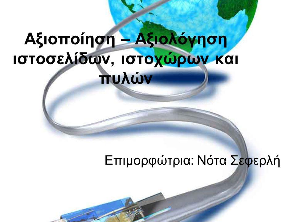 Αξιοποίηση – Αξιολόγηση ιστοσελίδων, ιστοχώρων και πυλών Επιμορφώτρια: Νότα Σεφερλή