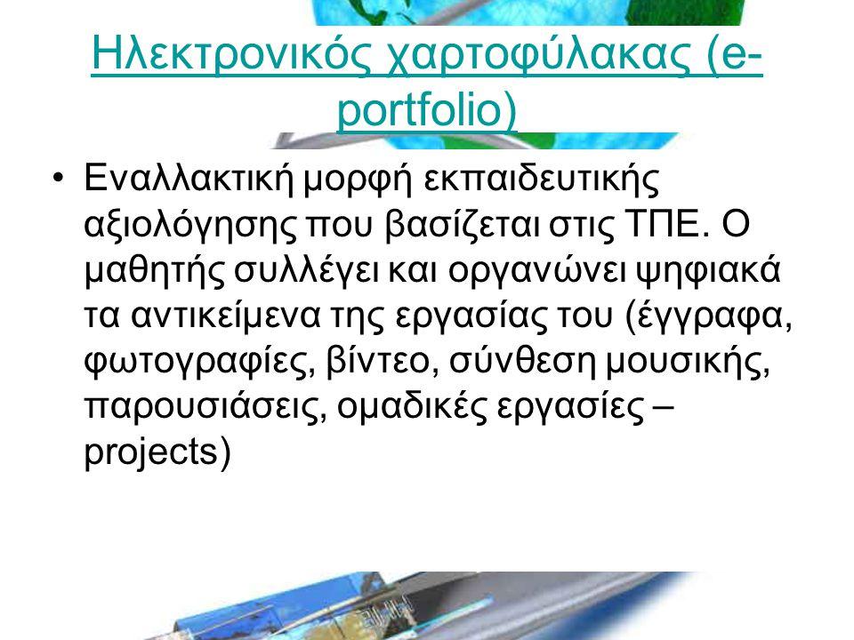 Ηλεκτρονικός χαρτοφύλακας (e- portfolio) •Εναλλακτική μορφή εκπαιδευτικής αξιολόγησης που βασίζεται στις ΤΠΕ.