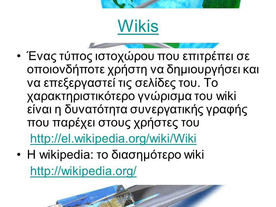 Wikis •Ένας τύπος ιστοχώρου που επιτρέπει σε οποιονδήποτε χρήστη να δημιουργήσει και να επεξεργαστεί τις σελίδες του.