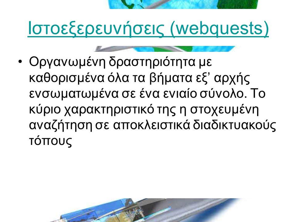 Ιστοεξερευνήσεις (webquests) •Οργανωμένη δραστηριότητα με καθορισμένα όλα τα βήματα εξ' αρχής ενσωματωμένα σε ένα ενιαίο σύνολο.