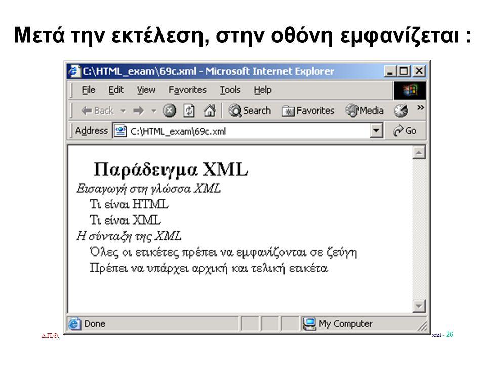 Δ.Π.Θ. xml - 26 Μετά την εκτέλεση, στην οθόνη εμφανίζεται :