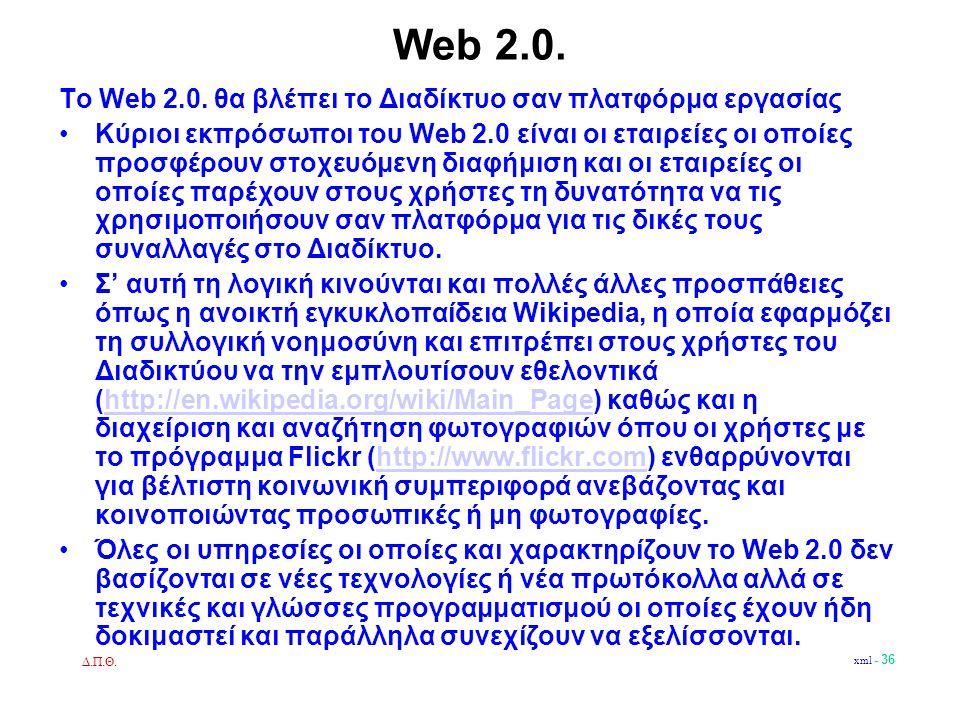 Δ.Π.Θ. xml - 36 Web 2.0. Tο Web 2.0.