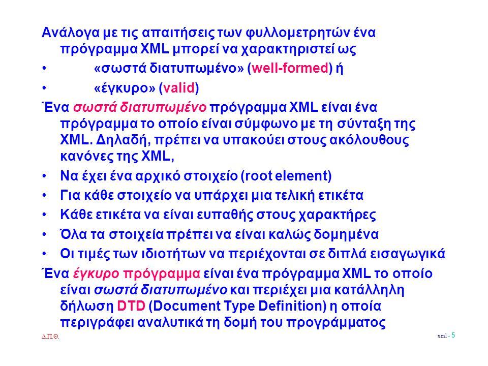 Δ.Π.Θ.xml - 36 Web 2.0. Tο Web 2.0.