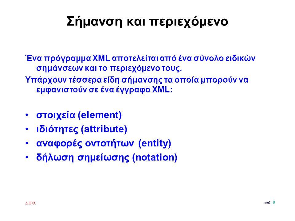 Δ.Π.Θ.xml - 10 •Τα στοιχεία είναι η πιο κοινή μορφή σήμανσης.