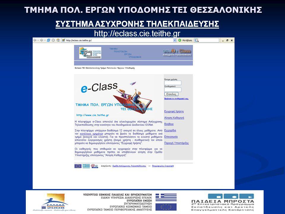 ΤΜΗΜΑ ΠΟΛ. ΕΡΓΩΝ ΥΠΟΔΟΜΗΣ ΤΕΙ ΘΕΣΣΑΛΟΝΙΚΗΣ ΣΥΣΤΗΜΑ ΑΣΥΧΡΟΝΗΣ ΤΗΛΕΚΠΑΙΔΕΥΣΗΣ http://eclass.cie.teithe.gr