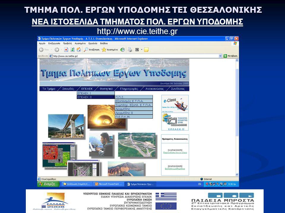 ΤΜΗΜΑ ΠΟΛ. ΕΡΓΩΝ ΥΠΟΔΟΜΗΣ ΤΕΙ ΘΕΣΣΑΛΟΝΙΚΗΣ ΝΕΑ ΙΣΤΟΣΕΛΙΔΑ ΤΜΗΜΑΤΟΣ ΠΟΛ. ΕΡΓΩΝ ΥΠΟΔΟΜΗΣ http://www.cie.teithe.gr