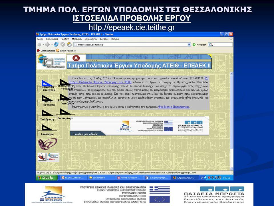 ΤΜΗΜΑ ΠΟΛ. ΕΡΓΩΝ ΥΠΟΔΟΜΗΣ ΤΕΙ ΘΕΣΣΑΛΟΝΙΚΗΣ ΙΣΤΟΣΕΛΙΔΑ ΠΡΟΒΟΛΗΣ ΕΡΓΟΥ http://epeaek.cie.teithe.gr