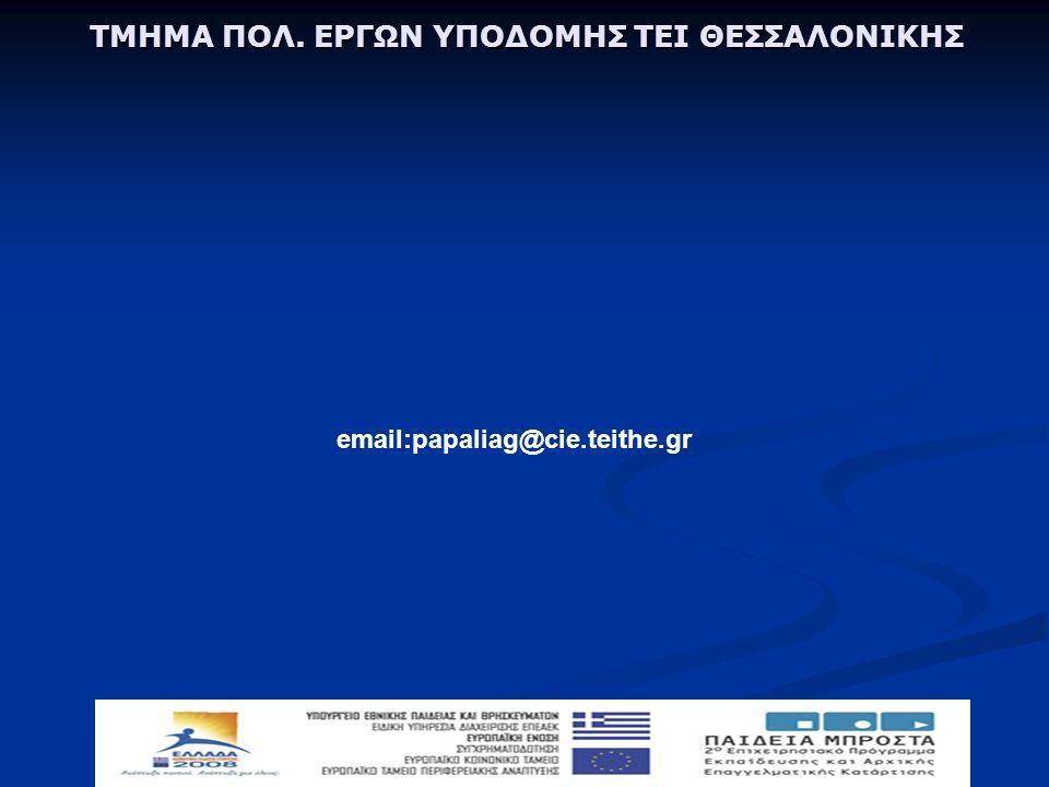 ΤΜΗΜΑ ΠΟΛ. ΕΡΓΩΝ ΥΠΟΔΟΜΗΣ ΤΕΙ ΘΕΣΣΑΛΟΝΙΚΗΣ email:papaliag@cie.teithe.gr