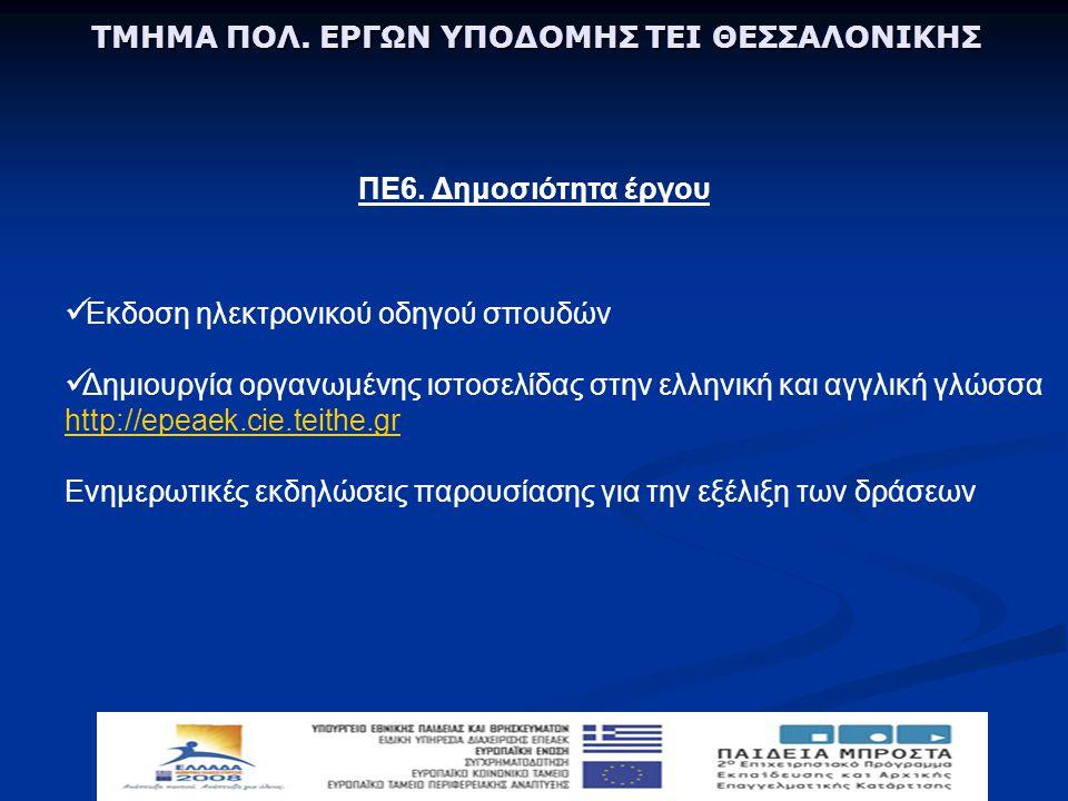 ΤΜΗΜΑ ΠΟΛ. ΕΡΓΩΝ ΥΠΟΔΟΜΗΣ ΤΕΙ ΘΕΣΣΑΛΟΝΙΚΗΣ ΠΕ6. Δημοσιότητα έργου  Έκδοση ηλεκτρονικού οδηγού σπουδών  Δημιουργία οργανωμένης ιστοσελίδας στην ελλην