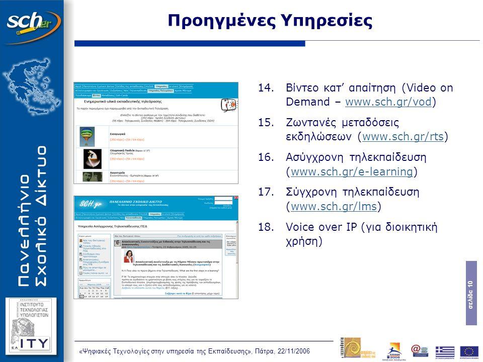 σελίδα 10 «Ψηφιακές Τεχνολογίες στην υπηρεσία της Εκπαίδευσης», Πάτρα, 22/11/2006 14.Βίντεο κατ' απαίτηση (Video on Demand – www.sch.gr/vod)www.sch.gr