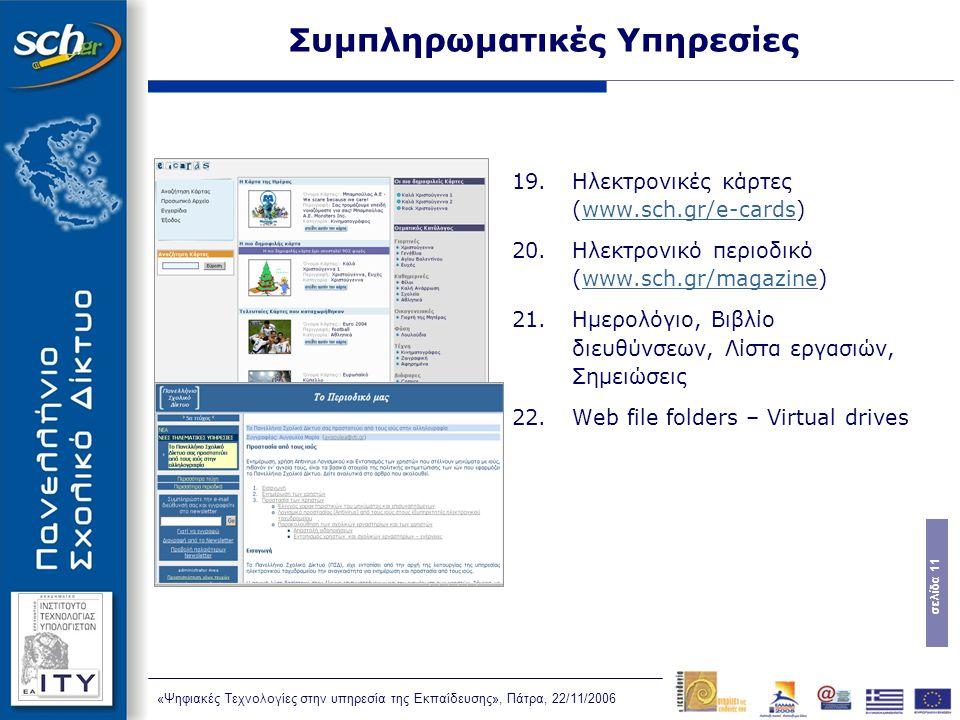 σελίδα 11 «Ψηφιακές Τεχνολογίες στην υπηρεσία της Εκπαίδευσης», Πάτρα, 22/11/2006 Συμπληρωματικές Υπηρεσίες 19.Ηλεκτρονικές κάρτες (www.sch.gr/e-cards