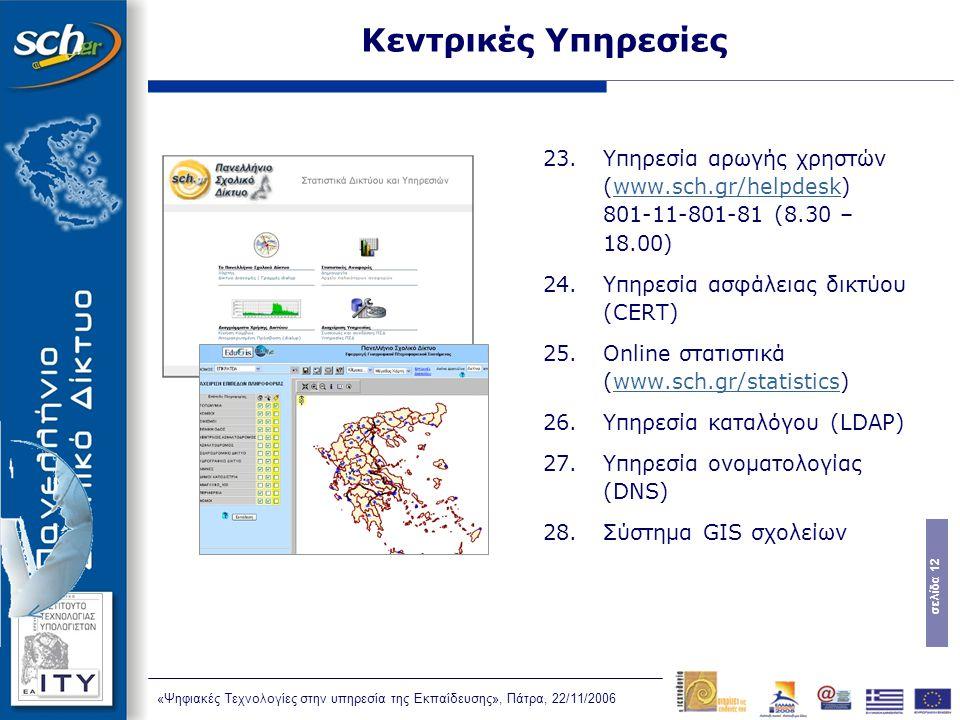 σελίδα 12 «Ψηφιακές Τεχνολογίες στην υπηρεσία της Εκπαίδευσης», Πάτρα, 22/11/2006 Κεντρικές Υπηρεσίες 23.Υπηρεσία αρωγής χρηστών (www.sch.gr/helpdesk)