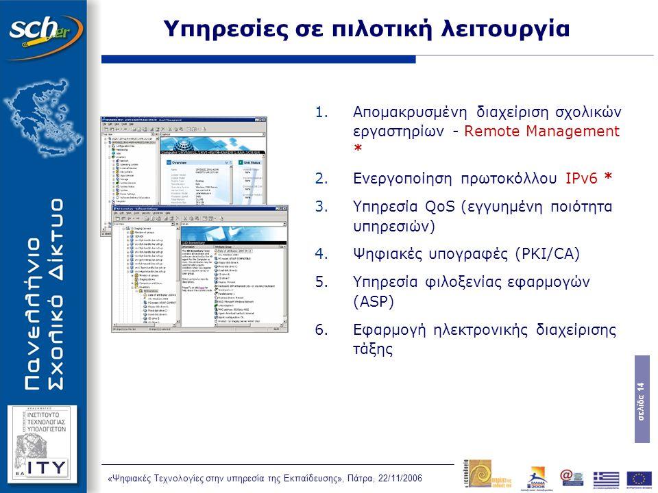 σελίδα 14 «Ψηφιακές Τεχνολογίες στην υπηρεσία της Εκπαίδευσης», Πάτρα, 22/11/2006 1.Απομακρυσμένη διαχείριση σχολικών εργαστηρίων - Remote Management