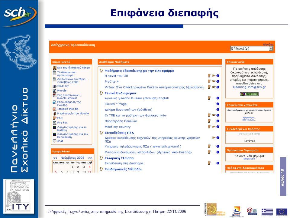 σελίδα 18 «Ψηφιακές Τεχνολογίες στην υπηρεσία της Εκπαίδευσης», Πάτρα, 22/11/2006 Επιφάνεια διεπαφής