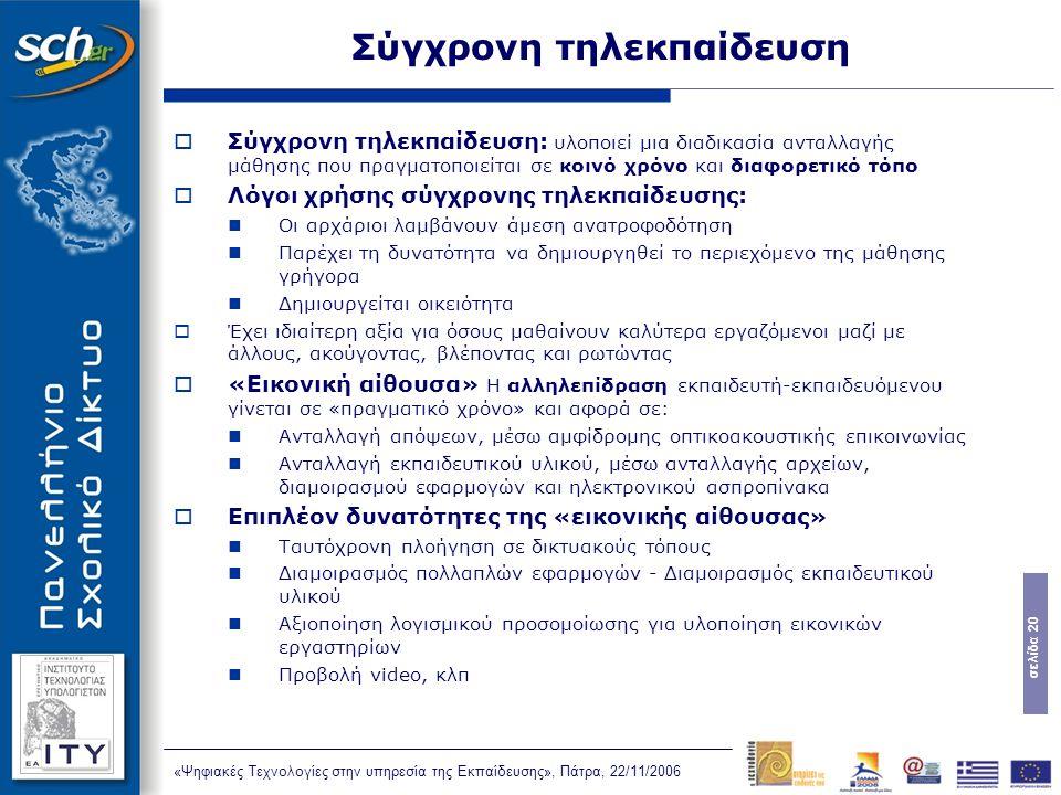 σελίδα 20 «Ψηφιακές Τεχνολογίες στην υπηρεσία της Εκπαίδευσης», Πάτρα, 22/11/2006 Σύγχρονη τηλεκπαίδευση  Σύγχρονη τηλεκπαίδευση: υλοποιεί μια διαδικ
