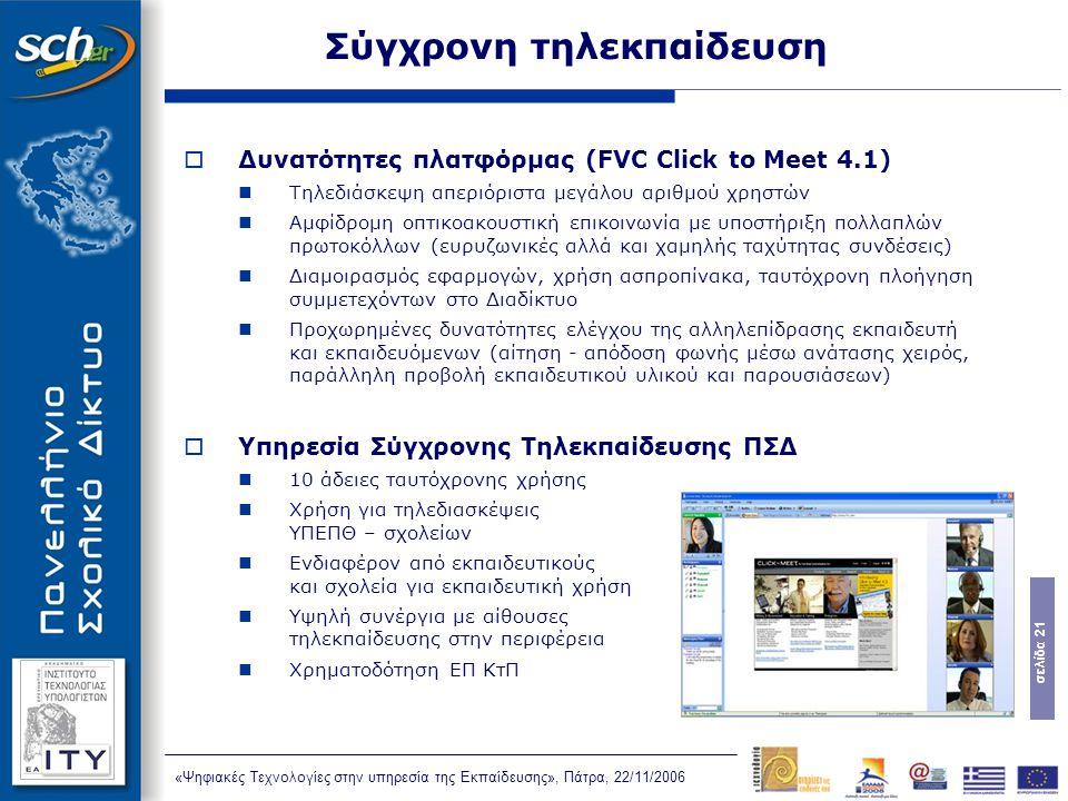 σελίδα 21 «Ψηφιακές Τεχνολογίες στην υπηρεσία της Εκπαίδευσης», Πάτρα, 22/11/2006 Σύγχρονη τηλεκπαίδευση  Δυνατότητες πλατφόρμας (FVC Click to Meet 4