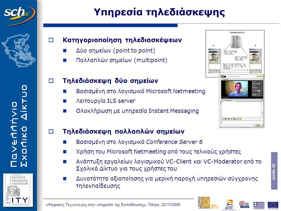 σελίδα 22 «Ψηφιακές Τεχνολογίες στην υπηρεσία της Εκπαίδευσης», Πάτρα, 22/11/2006 Υπηρεσία τηλεδιάσκεψης  Κατηγοριοποίηση τηλεδιασκέψεων  Δύο σημείω