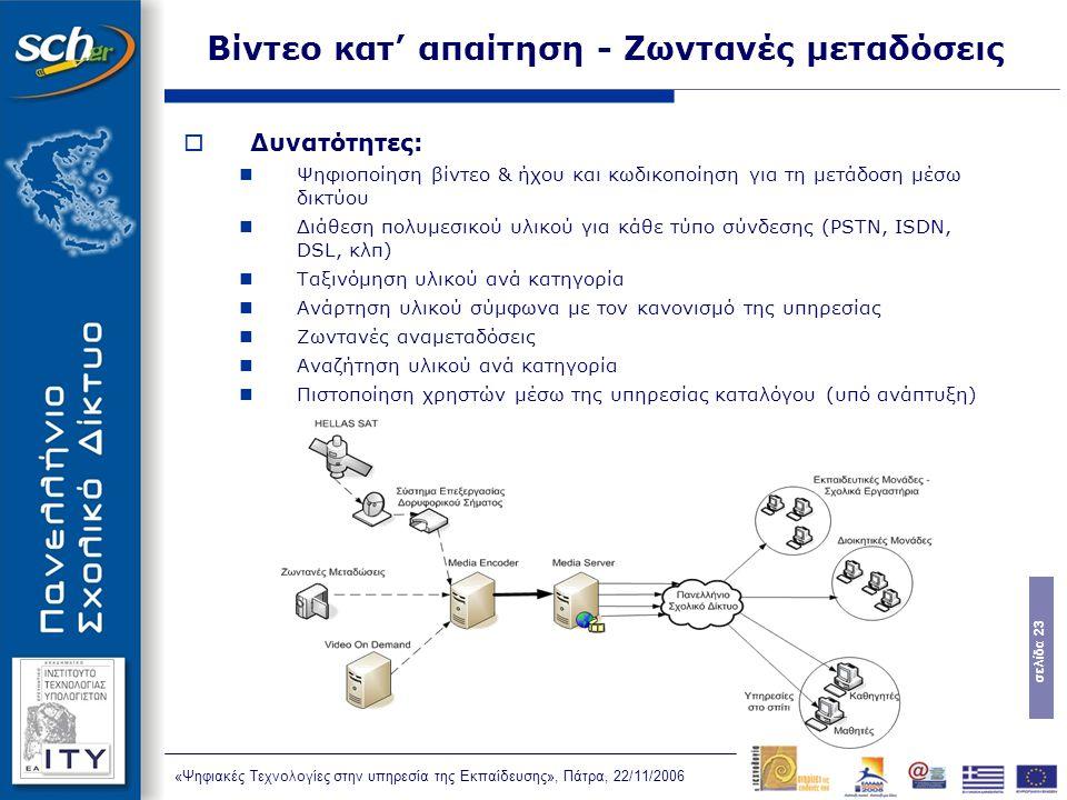 σελίδα 23 «Ψηφιακές Τεχνολογίες στην υπηρεσία της Εκπαίδευσης», Πάτρα, 22/11/2006 Βίντεο κατ' απαίτηση - Ζωντανές μεταδόσεις  Δυνατότητες:  Ψηφιοποί