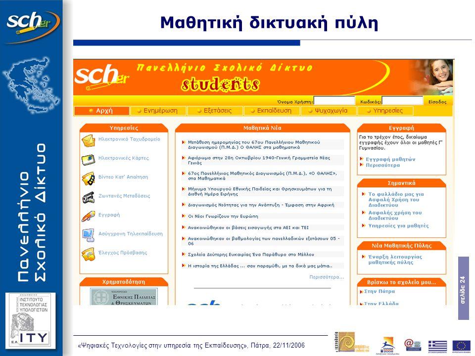 σελίδα 24 «Ψηφιακές Τεχνολογίες στην υπηρεσία της Εκπαίδευσης», Πάτρα, 22/11/2006 Μαθητική δικτυακή πύλη