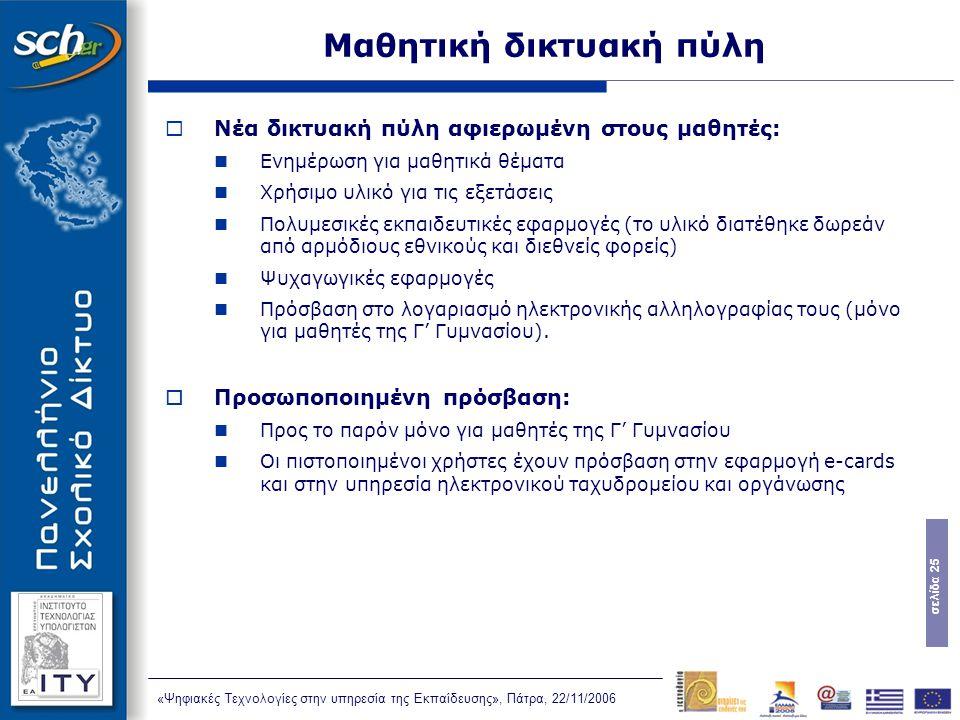 σελίδα 25 «Ψηφιακές Τεχνολογίες στην υπηρεσία της Εκπαίδευσης», Πάτρα, 22/11/2006 Μαθητική δικτυακή πύλη  Νέα δικτυακή πύλη αφιερωμένη στους μαθητές: