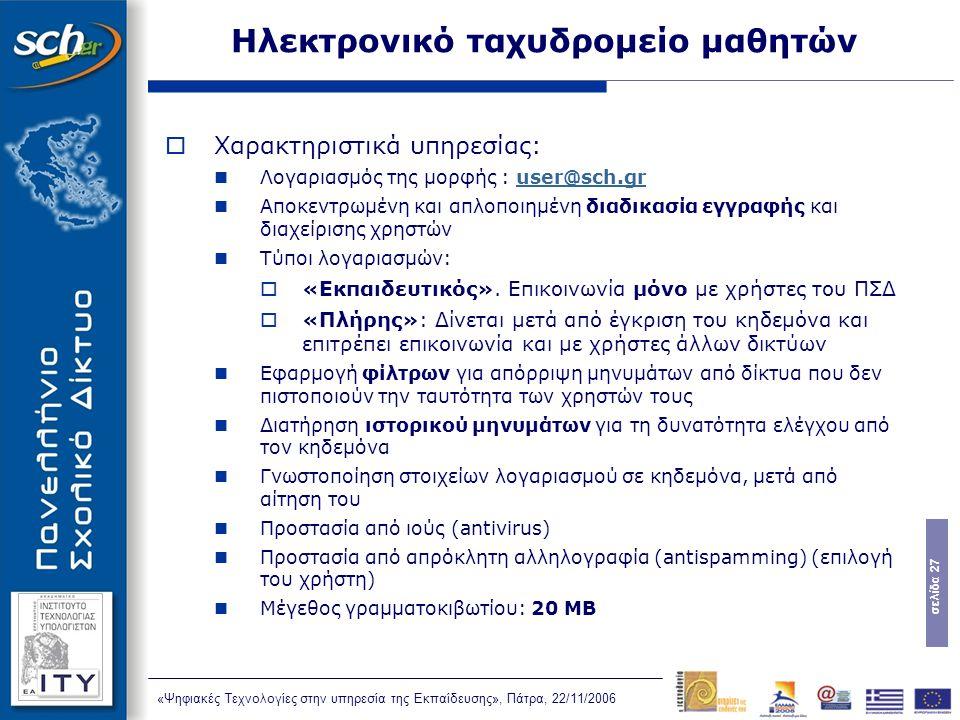 σελίδα 27 «Ψηφιακές Τεχνολογίες στην υπηρεσία της Εκπαίδευσης», Πάτρα, 22/11/2006  Χαρακτηριστικά υπηρεσίας:  Λογαριασμός της μορφής : user@sch.grus