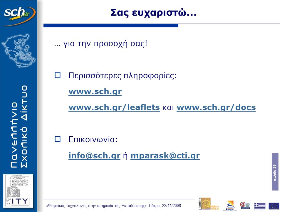 σελίδα 29 «Ψηφιακές Τεχνολογίες στην υπηρεσία της Εκπαίδευσης», Πάτρα, 22/11/2006 … για την προσοχή σας!  Περισσότερες πληροφορίες: www.sch.gr www.sc