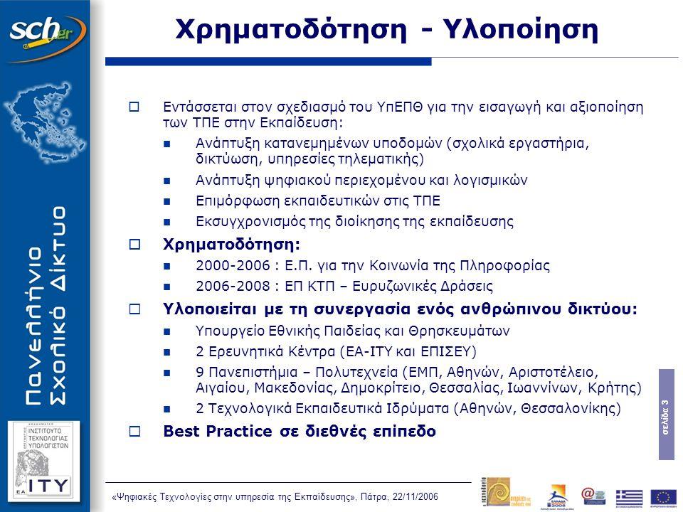 σελίδα 3 «Ψηφιακές Τεχνολογίες στην υπηρεσία της Εκπαίδευσης», Πάτρα, 22/11/2006  Εντάσσεται στον σχεδιασμό του ΥπΕΠΘ για την εισαγωγή και αξιοποίηση