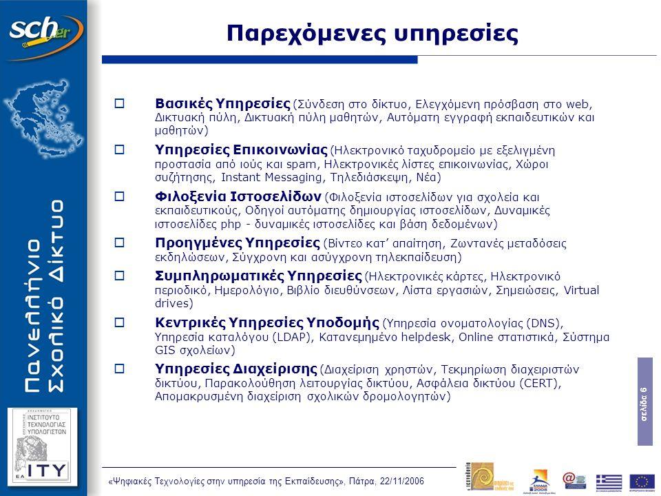 σελίδα 6 «Ψηφιακές Τεχνολογίες στην υπηρεσία της Εκπαίδευσης», Πάτρα, 22/11/2006  Βασικές Υπηρεσίες (Σύνδεση στο δίκτυο, Ελεγχόμενη πρόσβαση στο web,