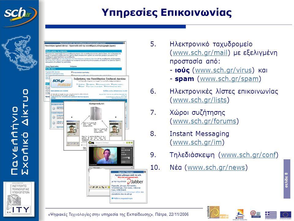 σελίδα 8 «Ψηφιακές Τεχνολογίες στην υπηρεσία της Εκπαίδευσης», Πάτρα, 22/11/2006 Υπηρεσίες Επικοινωνίας 5.Ηλεκτρονικό ταχυδρομείο (www.sch.gr/mail) με