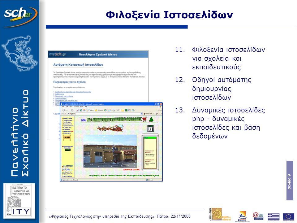 σελίδα 9 «Ψηφιακές Τεχνολογίες στην υπηρεσία της Εκπαίδευσης», Πάτρα, 22/11/2006 Φιλοξενία Ιστοσελίδων 11.Φιλοξενία ιστοσελίδων για σχολεία και εκπαιδ