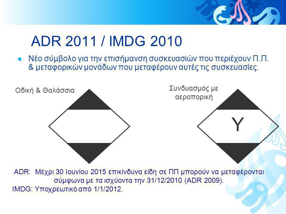 ADR 2011 / ΙΜDG 2010  Νέο σύμβολο για την επισήμανση συσκευασιών που περιέχουν Π.Π. & μεταφορικών μονάδων που μεταφέρουν αυτές τις συσκευασίες. Υ Οδι