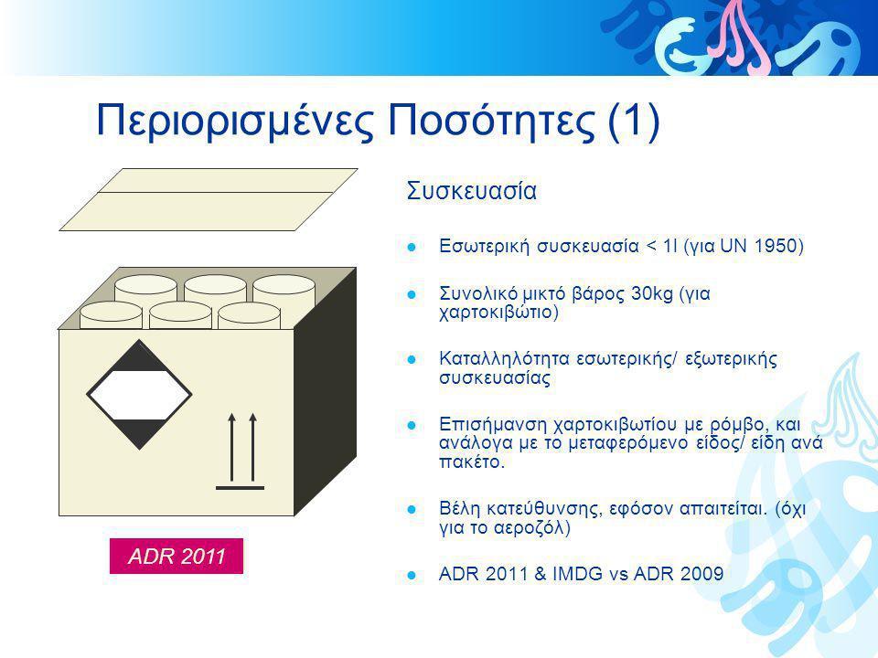 Περιορισμένες Ποσότητες (1) Συσκευασία  Εσωτερική συσκευασία < 1l (για UN 1950)  Συνολικό μικτό βάρος 30kg (για χαρτοκιβώτιο)  Καταλληλότητα εσωτερ