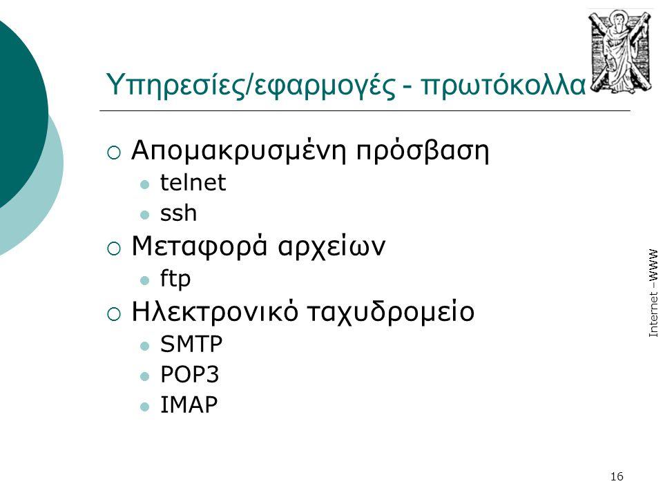 Internet –WWW 16 Υπηρεσίες/εφαρμογές - πρωτόκολλα  Απομακρυσμένη πρόσβαση  telnet  ssh  Μεταφορά αρχείων  ftp  Ηλεκτρονικό ταχυδρομείο  SMTP 