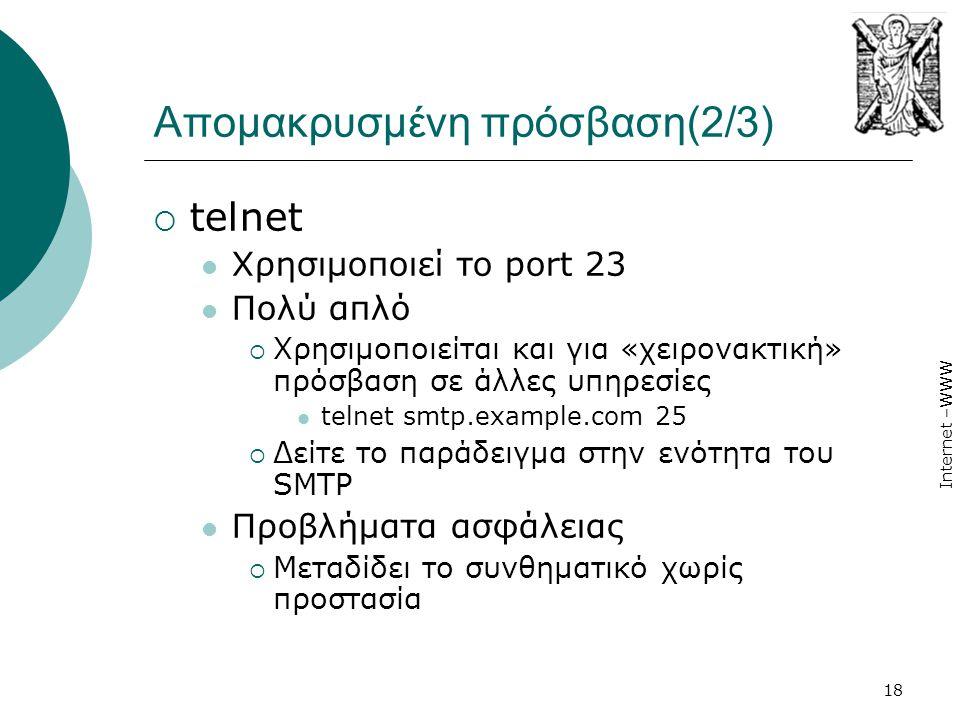 Internet –WWW 18 Απομακρυσμένη πρόσβαση(2/3)  telnet  Χρησιμοποιεί το port 23  Πολύ απλό  Χρησιμοποιείται και για «χειρονακτική» πρόσβαση σε άλλες
