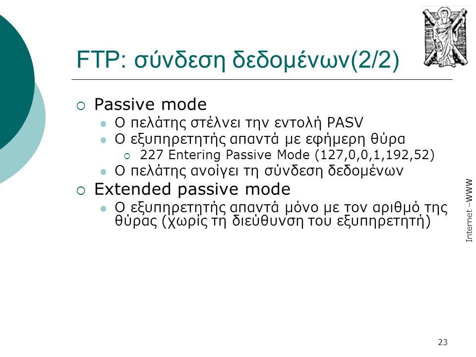 Internet –WWW 23 FTP: σύνδεση δεδομένων(2/2)  Passive mode  Ο πελάτης στέλνει την εντολή PASV  Ο εξυπηρετητής απαντά με εφήμερη θύρα  227 Entering
