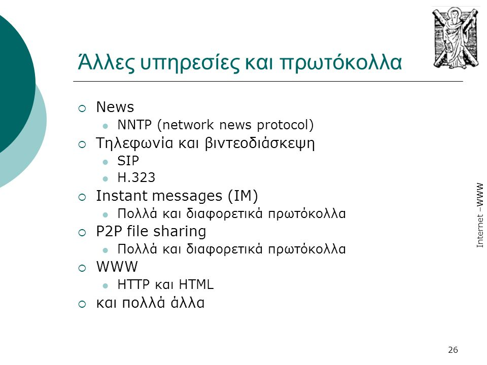 Internet –WWW 26 Άλλες υπηρεσίες και πρωτόκολλα  News  NNTP (network news protocol)  Τηλεφωνία και βιντεοδιάσκεψη  SIP  H.323  Instant messages