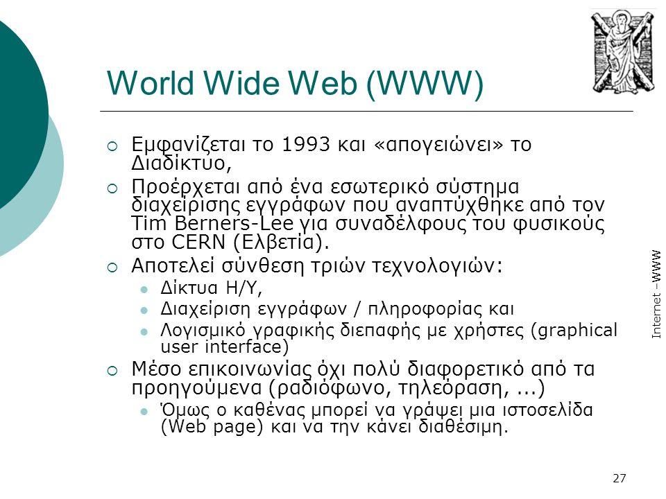 Internet –WWW 27 World Wide Web (WWW)  Εμφανίζεται το 1993 και «απογειώνει» το Διαδίκτυο,  Προέρχεται από ένα εσωτερικό σύστημα διαχείρισης εγγράφων