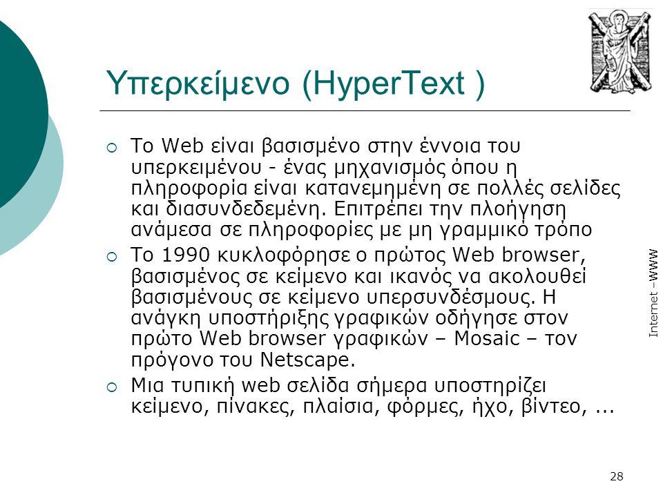 Internet –WWW 28 Υπερκείμενο (HyperText )  Το Web είναι βασισμένο στην έννοια του υπερκειμένου - ένας μηχανισμός όπου η πληροφορία είναι κατανεμημένη