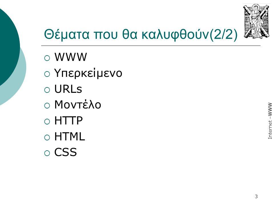 Internet –WWW 54 Είδη Web proxies/caches  Browser cache: Αποθηκεύεται πληροφορία τοπικά από web browser.
